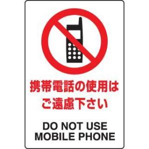 JIS規格安全標識 携帯電話の使用はご遠慮ください ユニット 803-111|bousaikeikaku