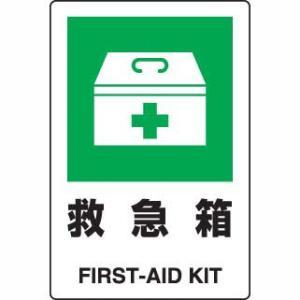 JIS規格安全標識ステッカー 救急箱 ユニット 803-832|bousaikeikaku