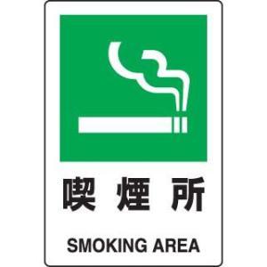 JIS規格安全標識ステッカー 喫煙所 ユニット 803-842A|bousaikeikaku