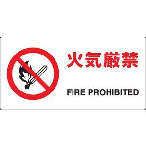 JIS規格安全標識 火気厳禁 ユニット 818-01B|bousaikeikaku