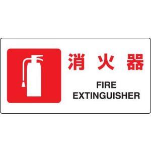 JIS規格安全標識 消火器 ユニット 818-02B|bousaikeikaku