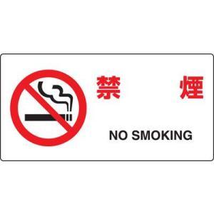 JIS規格安全標識 禁煙 ユニット 818-03B|bousaikeikaku