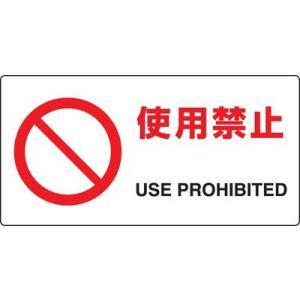JIS規格安全標識 使用禁止 ユニット 818-05B|bousaikeikaku