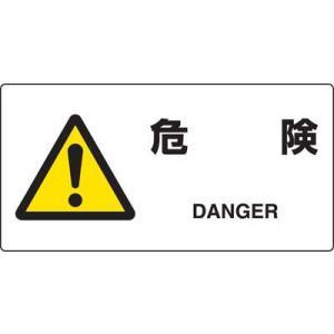 JIS規格安全標識 危険 ユニット 818-06B|bousaikeikaku