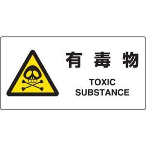 JIS規格安全標識 有毒物 ユニット 818-07B|bousaikeikaku