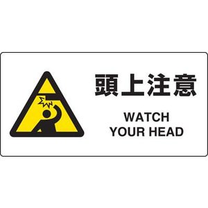 JIS規格安全標識 頭上注意 ユニット 818-08B|bousaikeikaku