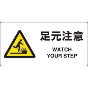 JIS規格安全標識 足元注意 ユニット 818-09B|bousaikeikaku