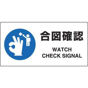 JIS規格安全標識 合図確認 ユニット 818-11B|bousaikeikaku