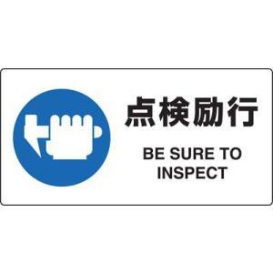 JIS規格安全標識 点検励行 ユニット 818-12B|bousaikeikaku