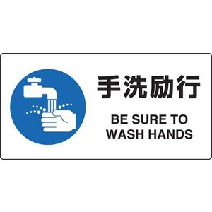 JIS規格安全標識 手洗励行 ユニット 818-13B|bousaikeikaku