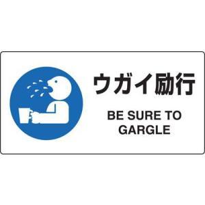 JIS規格安全標識 ウガイ励行 ユニット 818-14B|bousaikeikaku