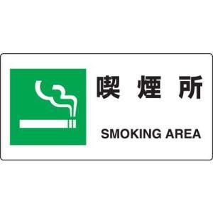 JIS規格安全標識 喫煙所 ユニット 818-15B|bousaikeikaku