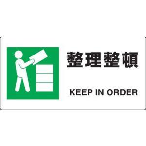 JIS規格安全標識 整理整頓 ユニット 818-16B|bousaikeikaku