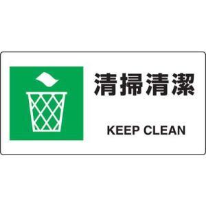 JIS規格安全標識 清掃清潔 ユニット 818-17B|bousaikeikaku
