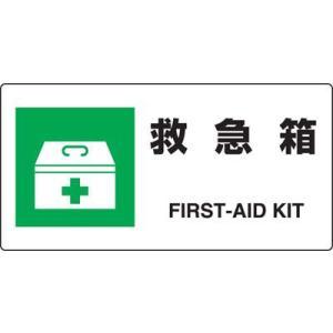 JIS規格安全標識 救急箱 ユニット 818-18B|bousaikeikaku