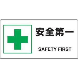 JIS規格安全標識 安全第一 ユニット 818-19B|bousaikeikaku