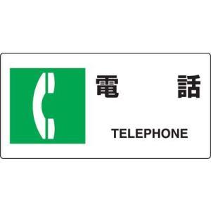 JIS規格安全標識 電話 ユニット 818-20B|bousaikeikaku