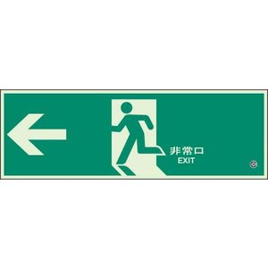 蓄光式避難口誘導標識 ←非常口 N夜光両面テープ2本付 ユニット 319-60B|bousaikeikaku