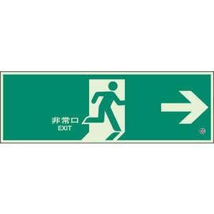蓄光式避難口誘導標識 非常口→ N夜光両面テープ2本付 ユニット 319-61B|bousaikeikaku