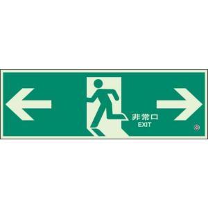 蓄光式避難口誘導標識 ←非常口→ N夜光両面テープ2付 ユニット 319-62B|bousaikeikaku