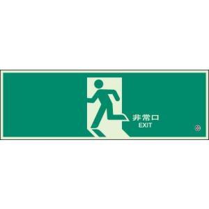 蓄光式避難口誘導標識 非常口 N夜光両面テープ2本付 ユニット 319-63B|bousaikeikaku