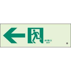 蓄光式通路誘導標識 ←非常口 N夜光両面テープ2本付 ユニット 319-64B|bousaikeikaku