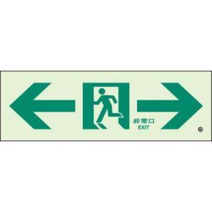 蓄光式通路誘導標識 ←非常口→ N夜光両面テープ2本付 ユニット 319-66B|bousaikeikaku