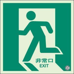 蓄光式床面避難口・通路誘導標識 非常口(左向き) N夜光 ユニット 829-10A|bousaikeikaku