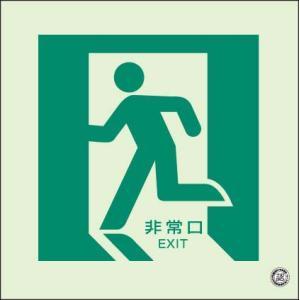 蓄光式床面避難口・通路誘導標識 非常口(左向き) N夜光 ユニット 829-12A|bousaikeikaku