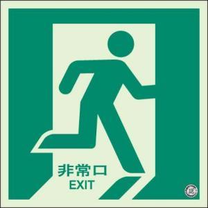 蓄光式床面避難口・通路誘導標識 非常口(右向き) N夜光 ユニット 829-13A|bousaikeikaku