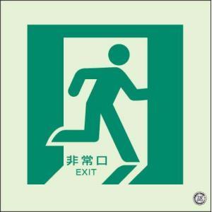 蓄光式床面誘導標識 非常口(右向き) N夜光 ユニット 829-15A|bousaikeikaku