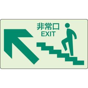 避難・誘導標識 蓄光ステッカー 上り階段左矢印 ユニット 829-84|bousaikeikaku