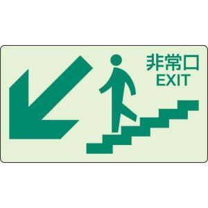 避難・誘導標識 蓄光ステッカー 下り階段左矢印 ユニット 829-85|bousaikeikaku