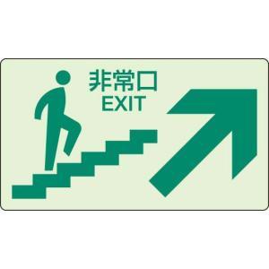 避難・誘導標識 蓄光ステッカー 上り階段右矢印 ユニット 829-86|bousaikeikaku