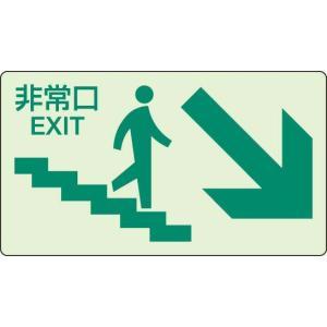 避難・誘導標識 蓄光ステッカー 下り階段右矢印 ユニット 829-87|bousaikeikaku