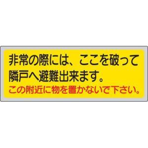 消防標識 非常の際には、ここを破って隣戸へ避難出来ます。 ユニット 319-50 bousaikeikaku