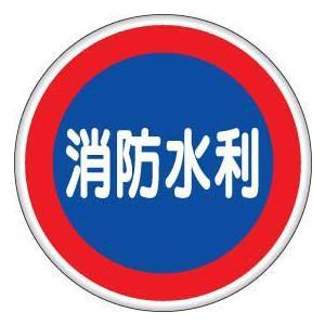 消防標識 消防水利(バンドタイプ) ユニット 826-03 bousaikeikaku