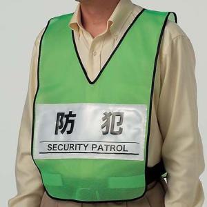 防犯パトロール用ベスト ナイロンメッシュ ユニット 873-97|bousaikeikaku