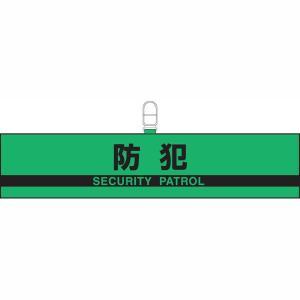 腕章 防犯 ユニット 847-95|bousaikeikaku