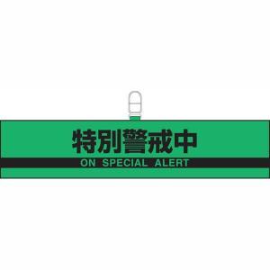 腕章 特別警戒中 ユニット 847-96|bousaikeikaku