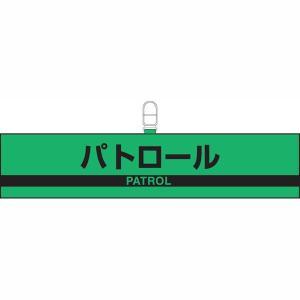 腕章 パトロール ユニット 847-97|bousaikeikaku