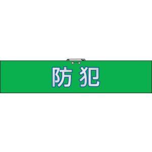腕章 防犯 ユニット 847-92|bousaikeikaku