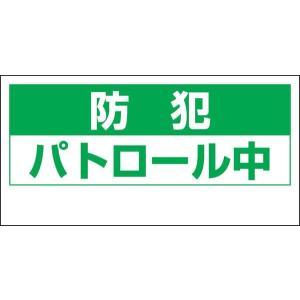 車両用マグネット表示板 防犯パトロール中 ユニット 802-67|bousaikeikaku