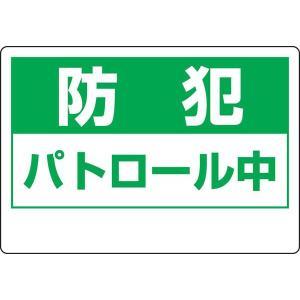 自転車かご用防犯表示板 防犯パトロール中 ユニット 802-68|bousaikeikaku