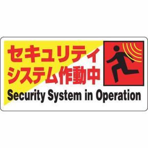 防犯用標識 セキュリティシステム作動中 ユニット 802-61|bousaikeikaku