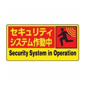 防犯用ステッカー セキュリティシステム作動中 5枚組 ユニット 802-63|bousaikeikaku