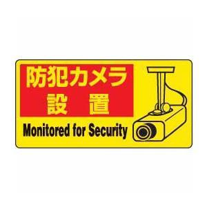 防犯用ステッカー 防犯カメラ設置 5枚組 ユニット 802-64|bousaikeikaku
