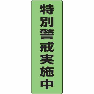蛍光防犯ステッカー 特別警戒実施中 ユニット 823-11|bousaikeikaku