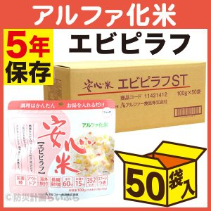 非常食 アルファ米 安心米 個食タイプ エビピラフ 50袋入(防災用品 保存食) bousaikeikaku