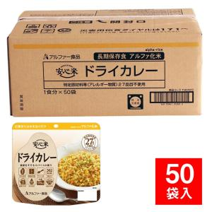 保存食 アルファ米 安心米 ドライカレー 50食入 (非常食 保存食 5年保存 アルファ―食品)|bousaikeikaku